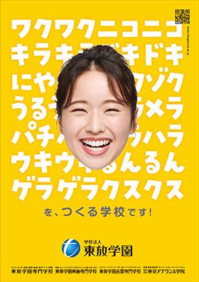 TOHO GAKUEN SCHOOL GUIDE 2022