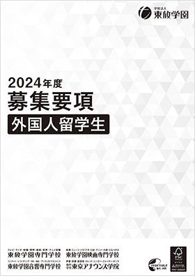 2022年度 募集要項(留学生)