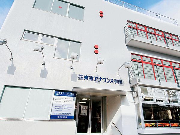 東京アナウンス学院