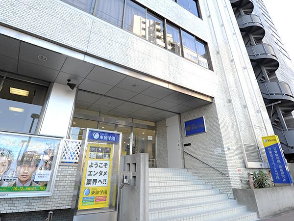 専門学校東京アナウンス学院 新宿研究所