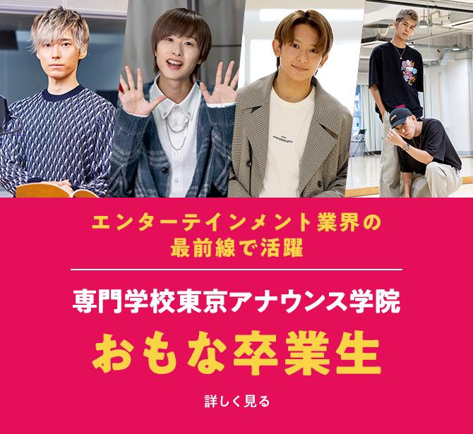 エンターテインメント業界の最前線で活躍 専門学校東京アナウンス学院 おもな卒業生
