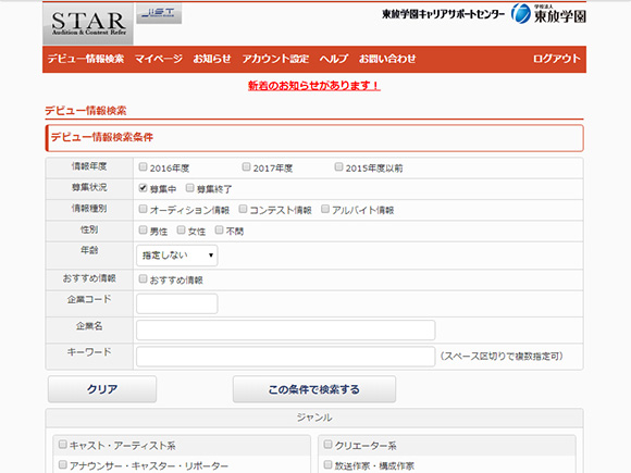 オーディション情報検索システム「STAR」で最新情報を提供!