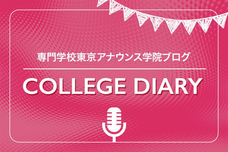 専門学校東京アナウンス学院ブログ COLLEGE DIARY