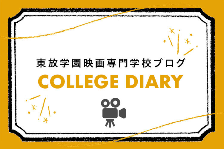 東放学園映画専門学校ブログ COLLEGE DIARY