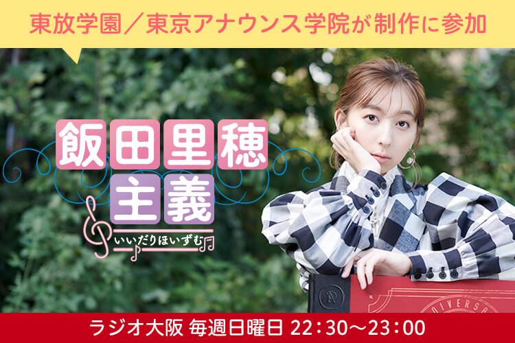 ラジオ「飯田里穂主義」に学生が参加
