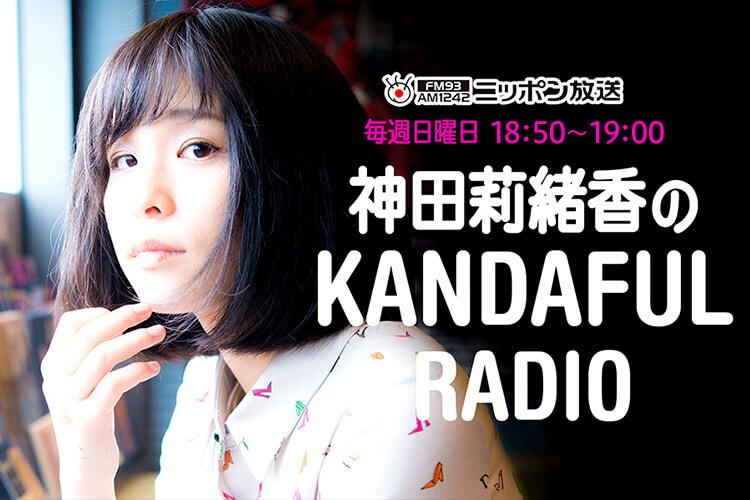 系列校の卒業生「神田莉緒香のKANDAFUL RADIO」
