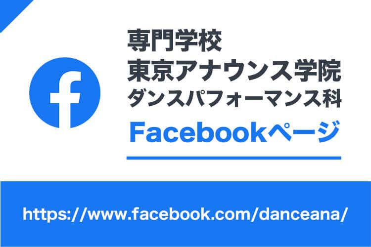 専門学校東京アナウンス学院 ダンスパフォーマンス科 Facebook