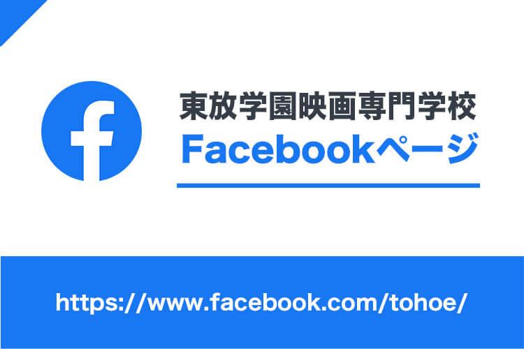 東放学園映画専門学校 Facebook
