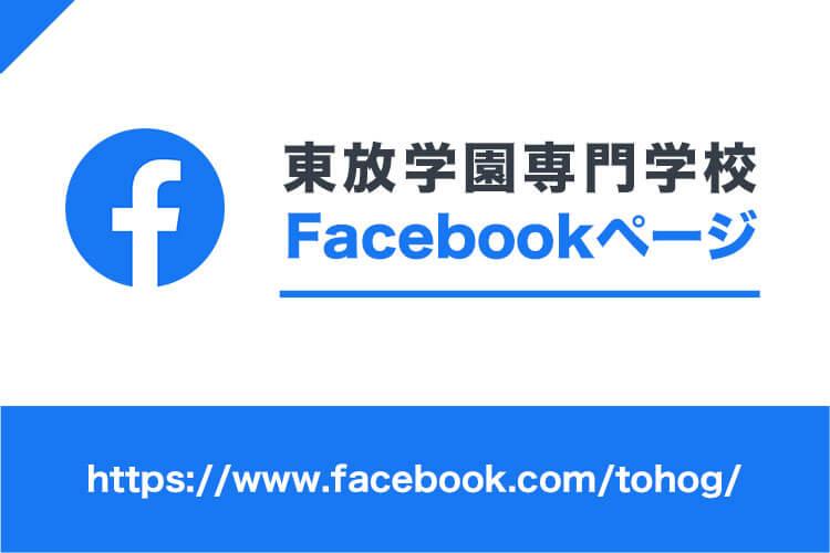 東放学園専門学校 Facebook