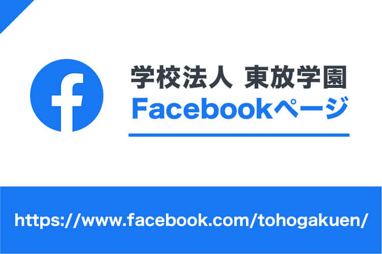 学校法人東放学園 Facebook
