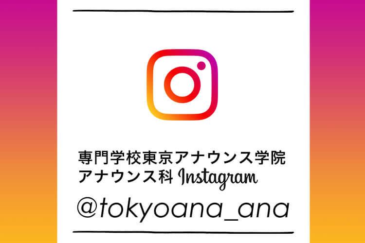 専門学校東京アナウンス学院 アナウンス科 Instagram
