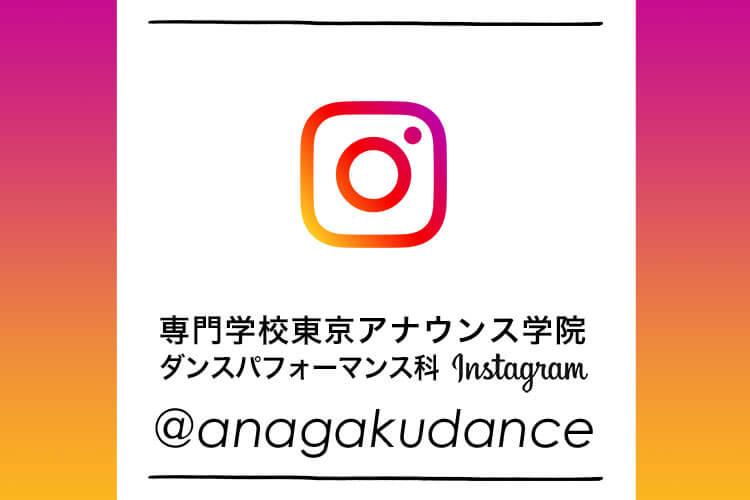 専門学校東京アナウンス学院 ダンスパフォーマンス科 Instagram