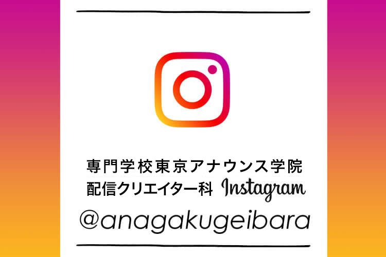 専門学校東京アナウンス学院 芸能バラエティ科 Instagram