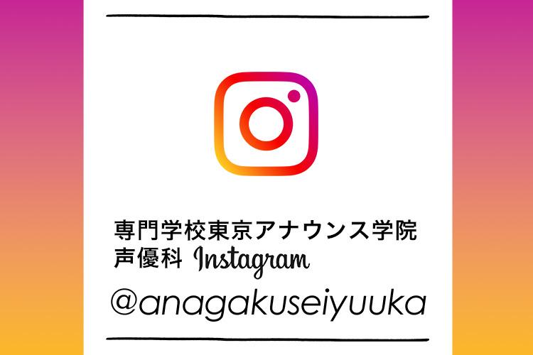 専門学校東京アナウンス学院 放送声優科 Instagram