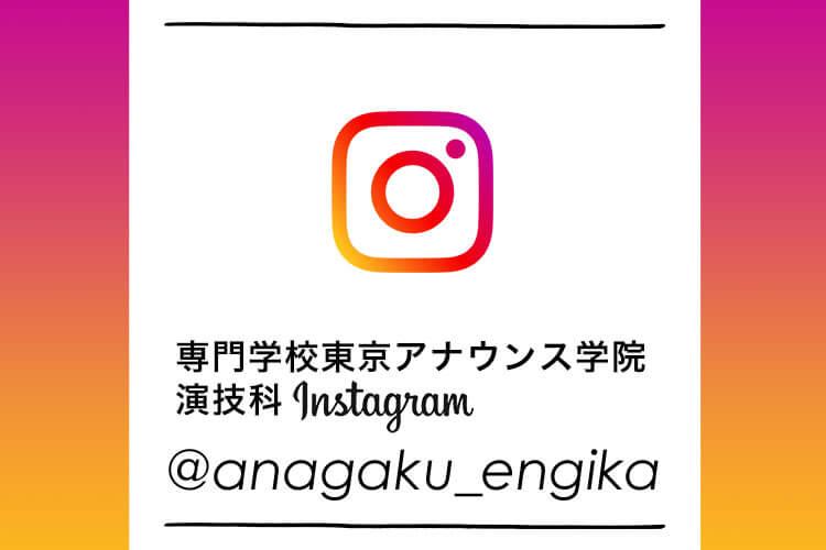 専門学校東京アナウンス学院 演技科 Instagram