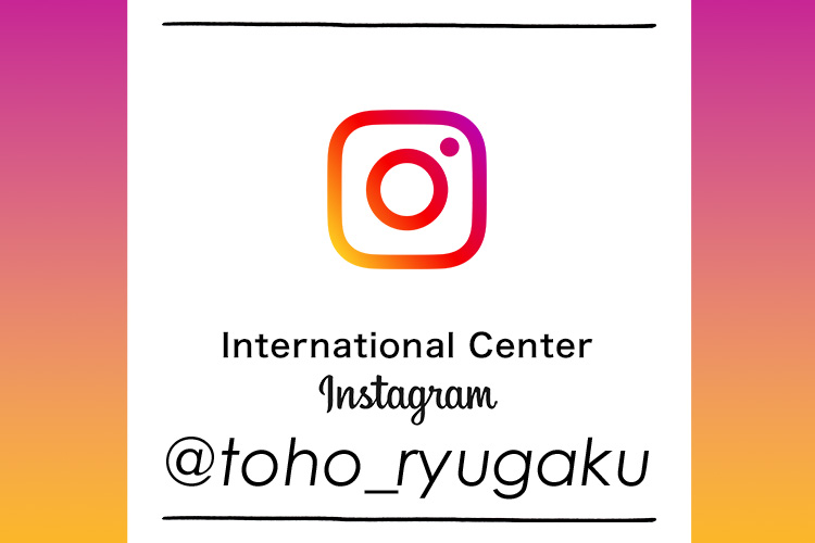 東放学園留学生センター Instagram