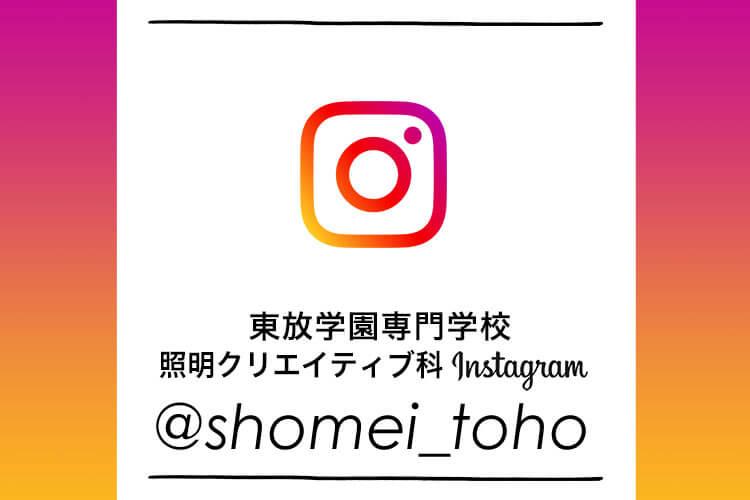 東放学園映画専門学校 照明クリエイティブ科 Instagram