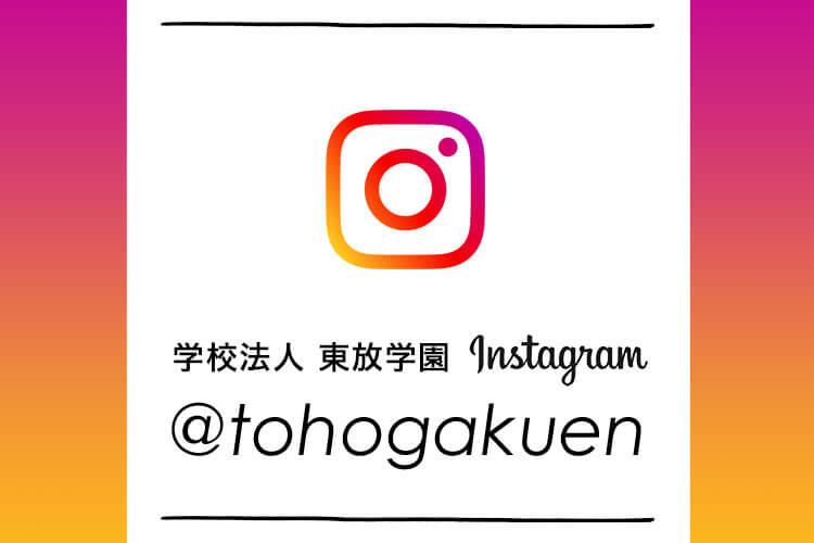 学校法人東放学園 Instagram