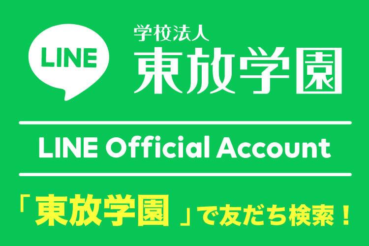 学校法人東放学園 LINE