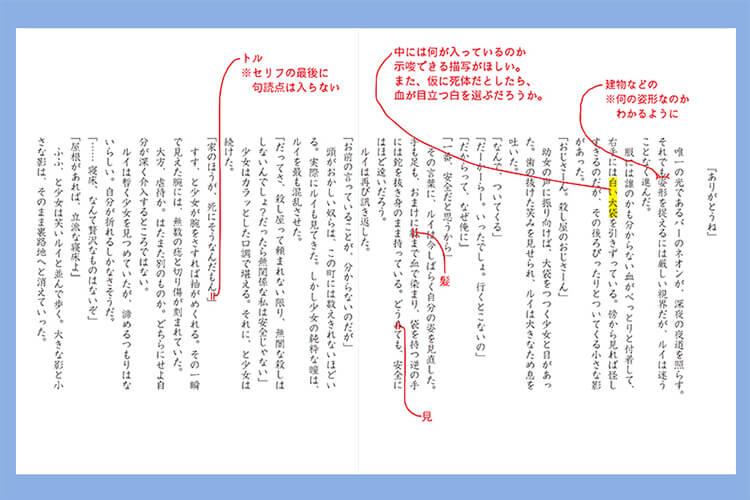 榎本秋先生による短編小説添削例を見てみよう!