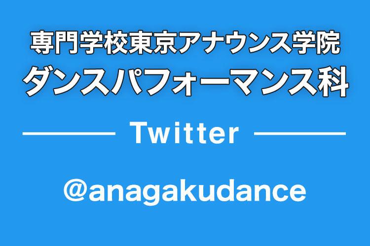 専門学校東京アナウンス学院 ダンスパフォーマンス科 Twitter