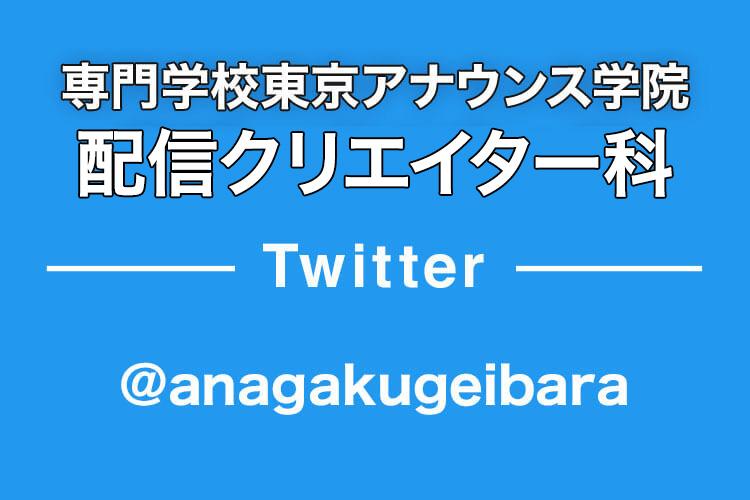 専門学校東京アナウンス学院 芸能バラエティ科 Twitter