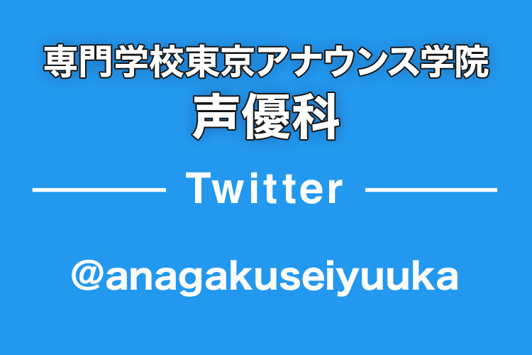 専門学校東京アナウンス学院 放送声優科 Twitter