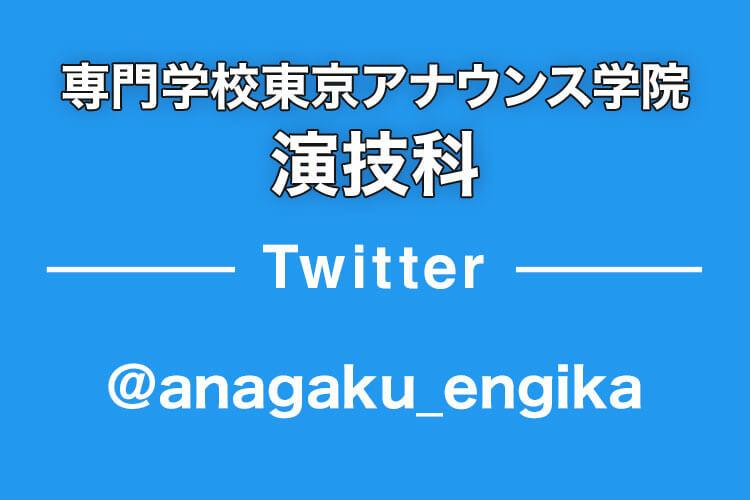 専門学校東京アナウンス学院 演技科 Twitter