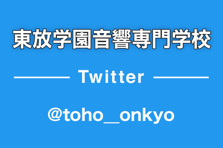 東放学園音響専門学校 Twitter