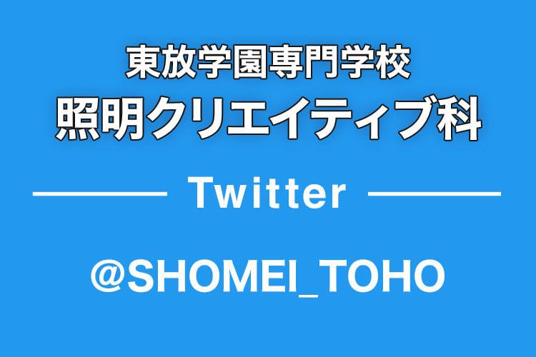 東放学園映画専門学校 照明クリエイティブ科 Twitter