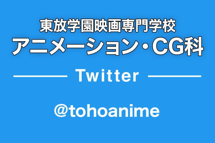 東放学園映画専門学校 アニメーション・CG科 Twitter