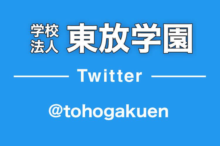 学校法人東放学園 Twitter