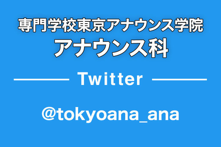 専門学校東京アナウンス学院 アナウンス科 Twitter