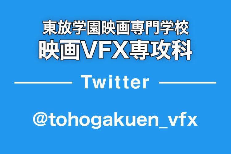 東放学園映画専門学校 映画VFX専攻科 Twitter