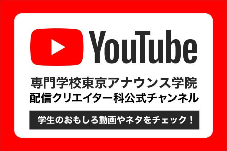 専門学校東京アナウンス学院 芸能バラエティ科公式チャンネル YouTube