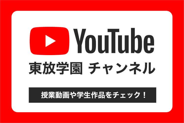 東放学園 チャンネル YouTube