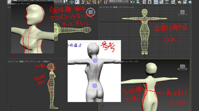 3DCG(モデリング)トレーニングの課題