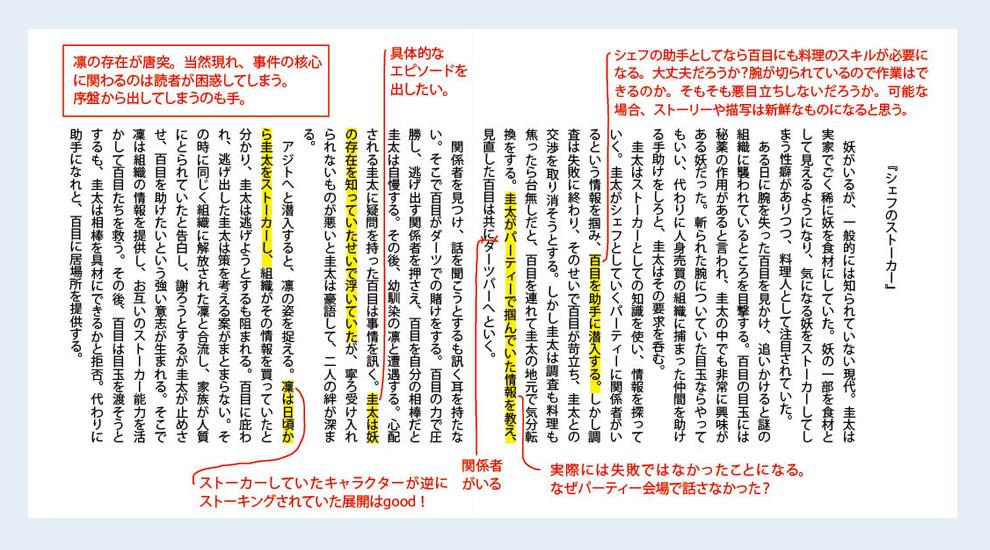 榎本秋先生の丁寧でわかりやすい添削コメントは必見!