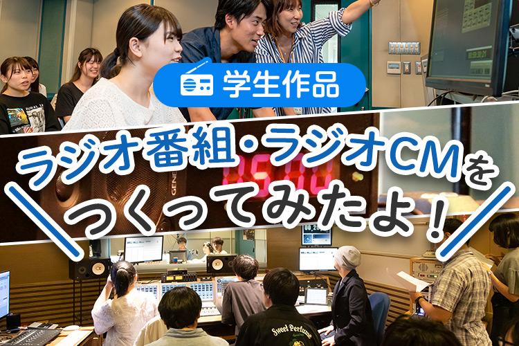 学生が企画・制作し、実際にラジオでオンエアされたCMを聴いてみよう!