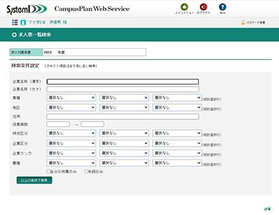 求人情報検索システム「JIST」