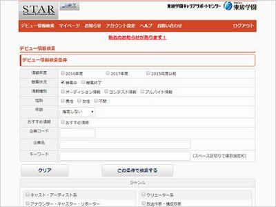 オーディション・コンテスト情報検索システム「STAR」