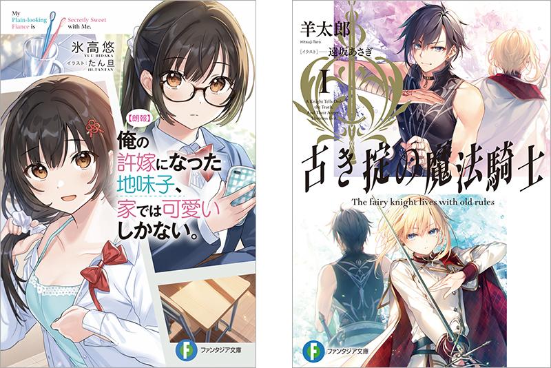 ゲストは富士見ファンタジア文庫編集部の竹林 慧さん