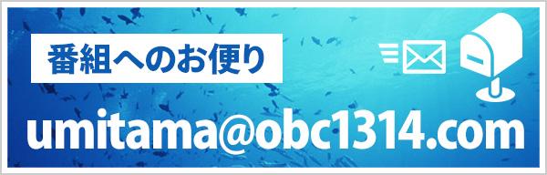 番組へのお便り umitama@obc1314.com
