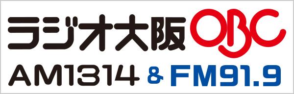 ラジオ大阪OBC AM1314&FM91.9
