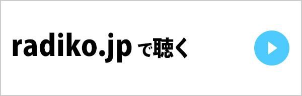 radiko.jpで聴く